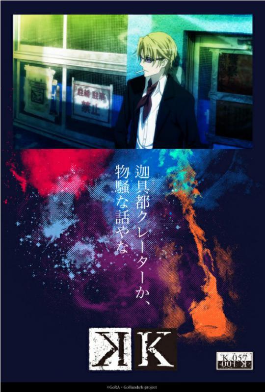 K_anime057.jpg