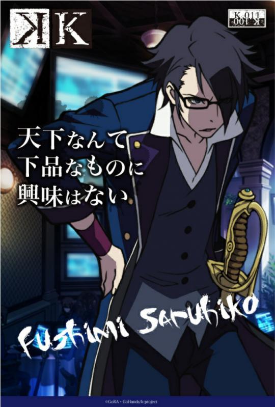K_anime_11.jpg