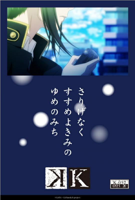 anime_k_0052.jpg