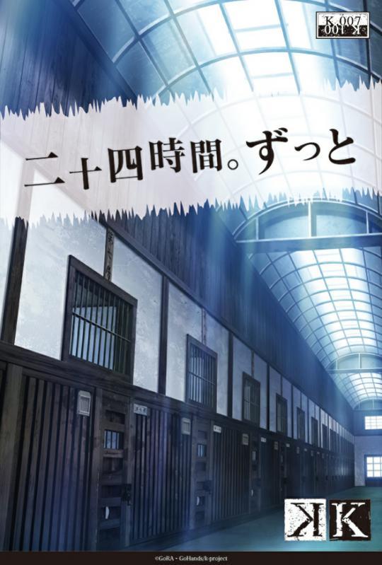 anime_k_007.jpg