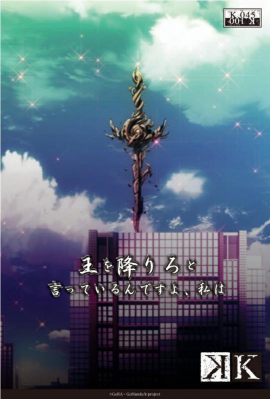 anime_k_045.jpg