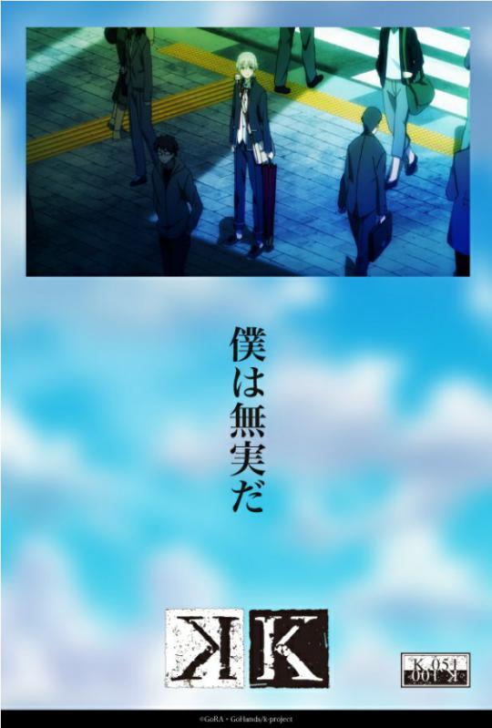anime_k_052.jpg