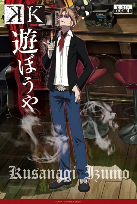 anime_k_15.jpg