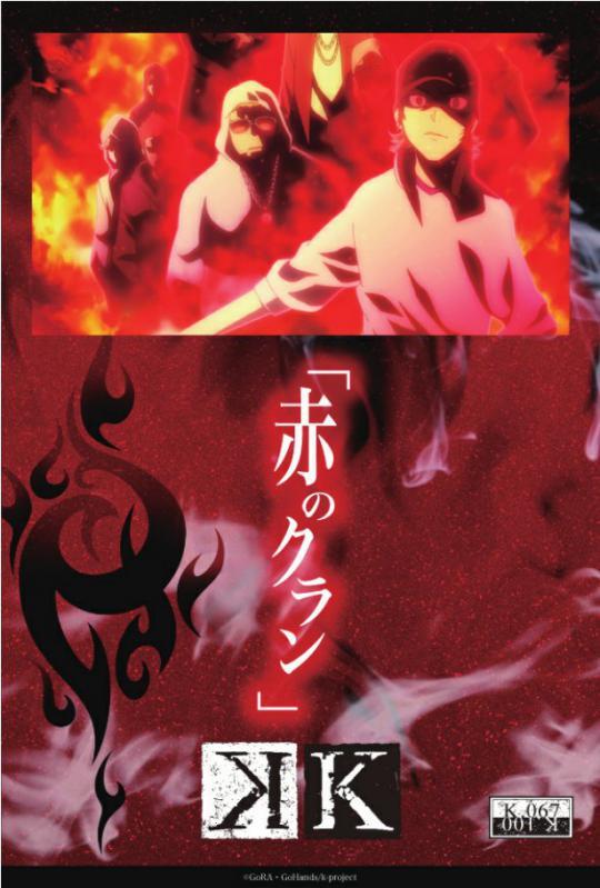 k_anime067.jpg