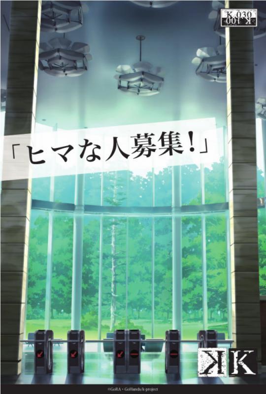 k_anime_030.jpg