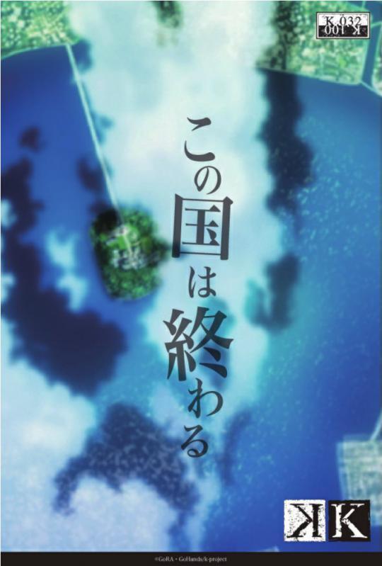 k_anime_032.jpg