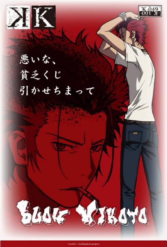 k_anime_049.jpg