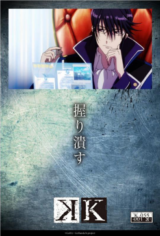 k_anime_055.jpg