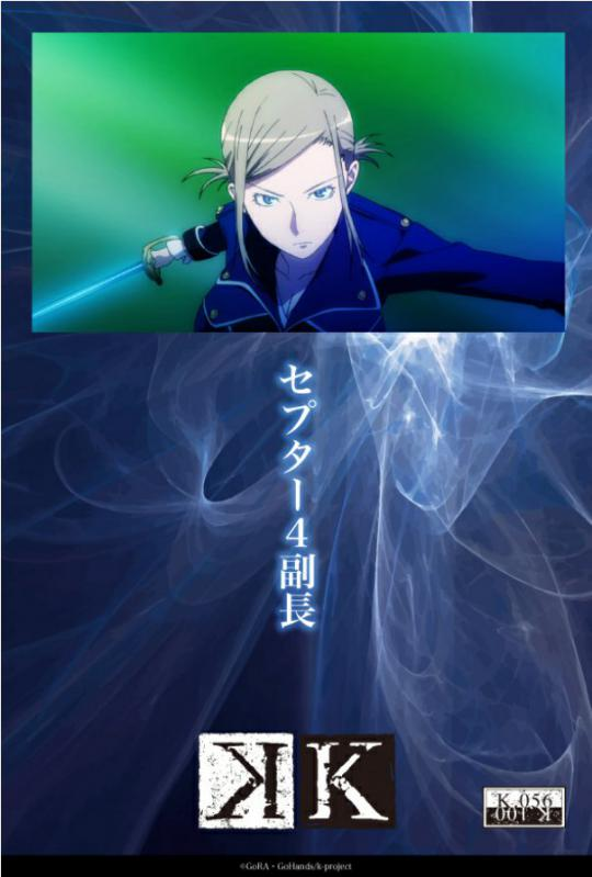 k_anime_056.jpg