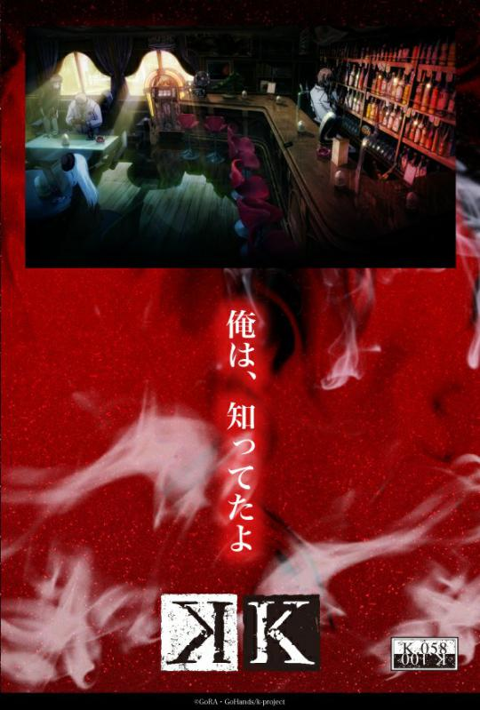 k_anime_058.jpg