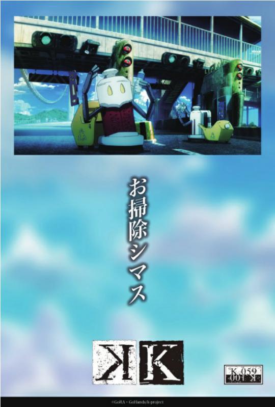 k_anime_059.jpg