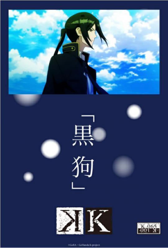 k_anime_065.jpg