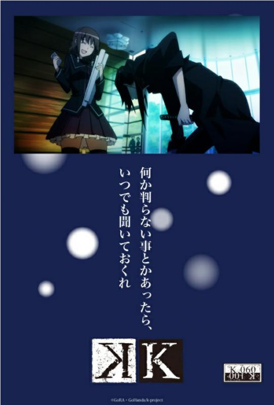 k_anime_60.jpg