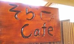 そらカフェ3
