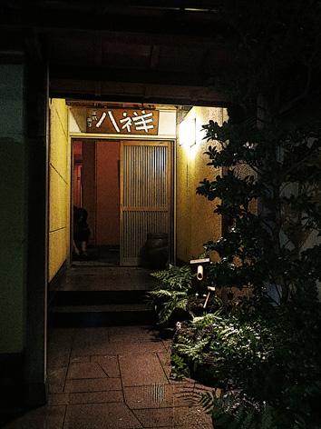 たか田八祥玄関
