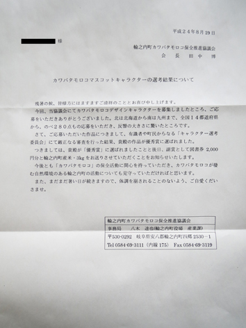 カワバタモロコ審査結果