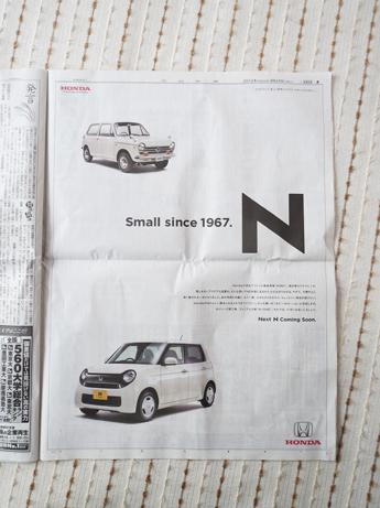 N ONE新聞広告