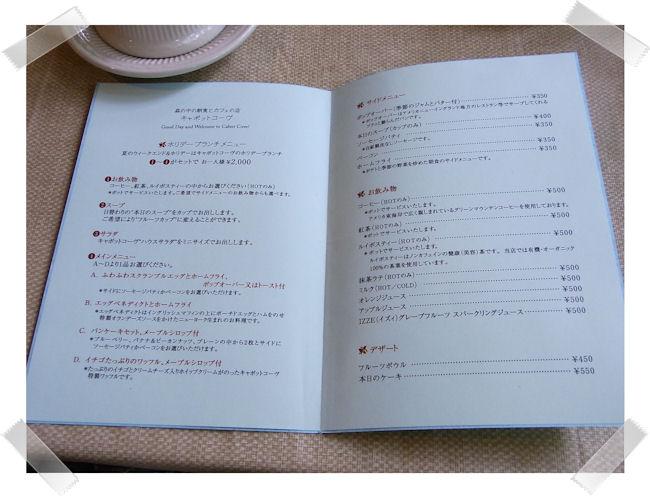 RIMG0133-menu.jpg