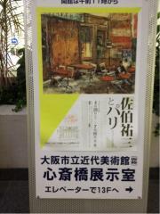 心斎橋近代美術館