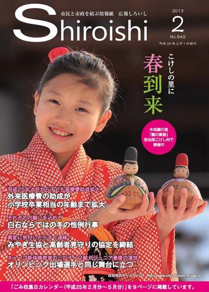 20130320白石広報m