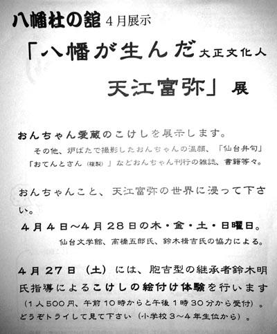 八幡杜の館四月展示