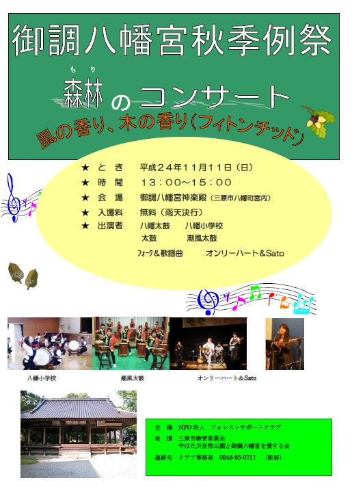20121111神社ポスター