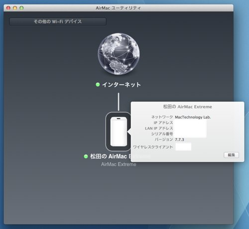 AirMac Extreme_11
