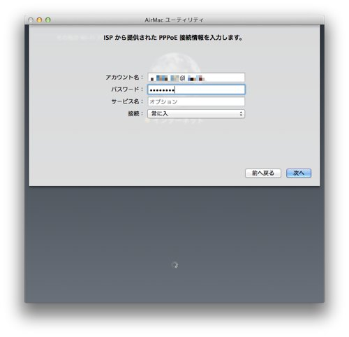 AirMac Extreme_07