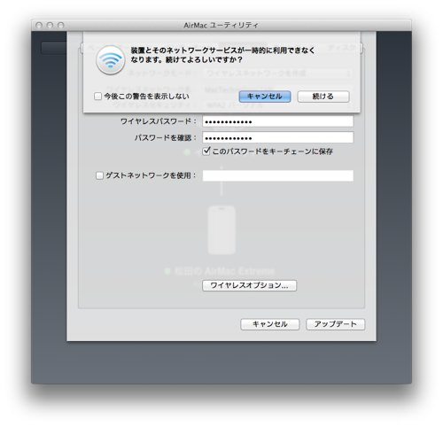 AirMac Extreme_13