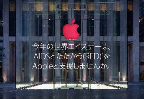 Apple_AIDS.jpg