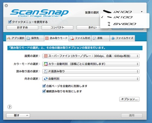 ScanSnapManager.jpg