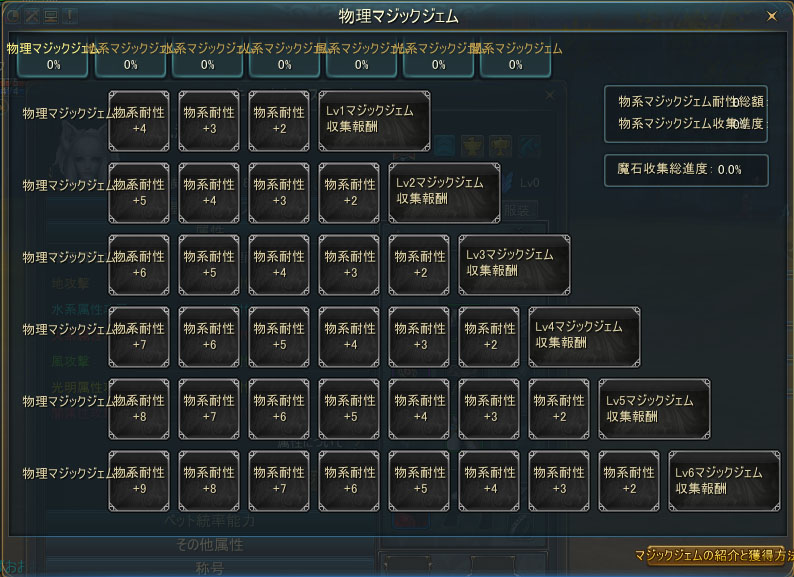 マジックジェム表