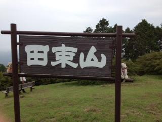 田束山看板写真