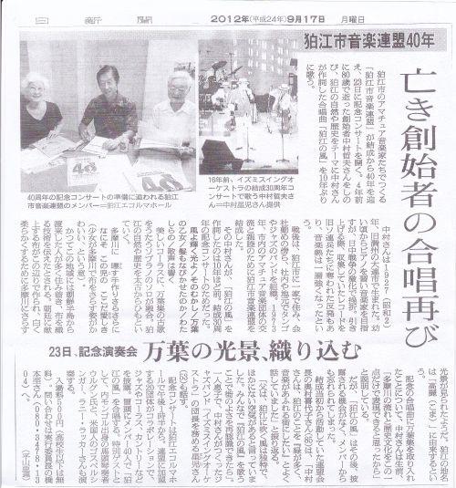 新聞記事IMG