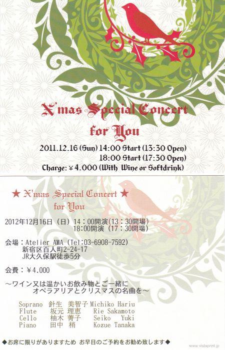 クリスマスコンサートAWAIMG