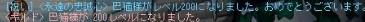 巴さん200青ログ,1