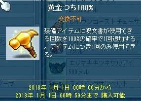 ハンマー100