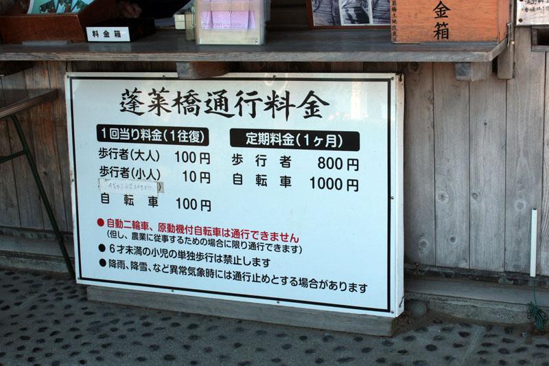蓬莱橋通行料金 140517