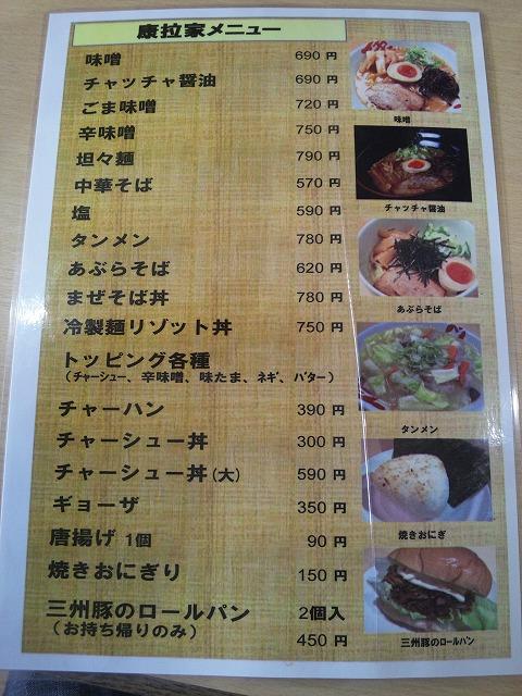 康拉家_坦々麺01
