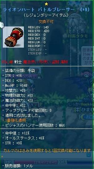 Maple130307_013111.jpg