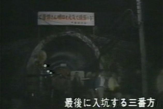 ドキュメンタリー「地底の葬列」2