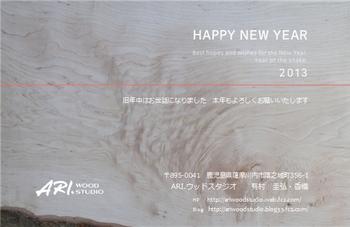 2013ARI年賀状
