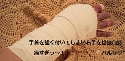 131223_itai2.jpg