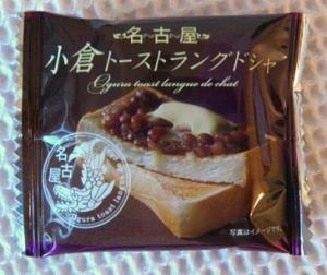 小倉トーストラングトシャa