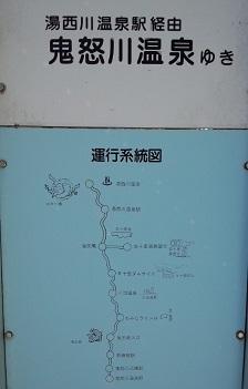 湯西川から龍王狭バス1