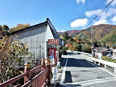 平家の集落入口橋1