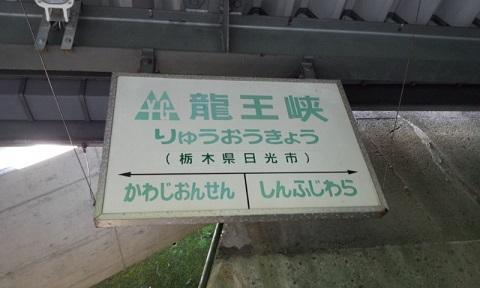 龍王狭駅n1