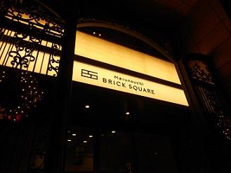 ブリック入口