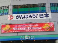 プリプリ東京ドーム