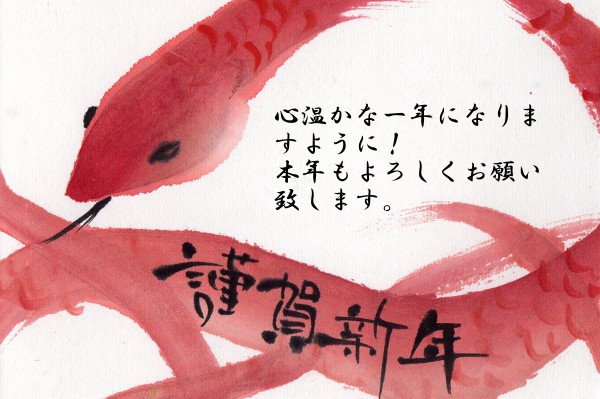 2013 巳年 年賀 水墨画